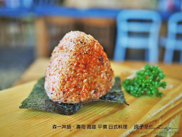 森一丼飯。壽司 高雄 平價 日式料理 37