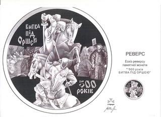 монета ОРША