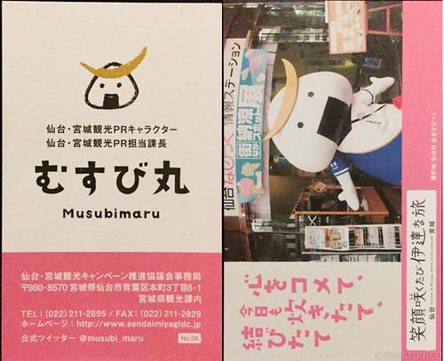 むすび丸キャッチコピー入り名刺No.06