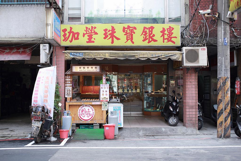 20141031-1板橋-粉味車輪餅莒光店 (1)
