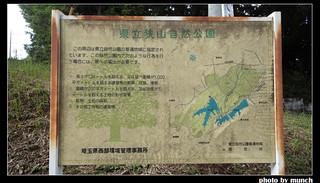 縣立狹山自然公園。圖片來源:munch