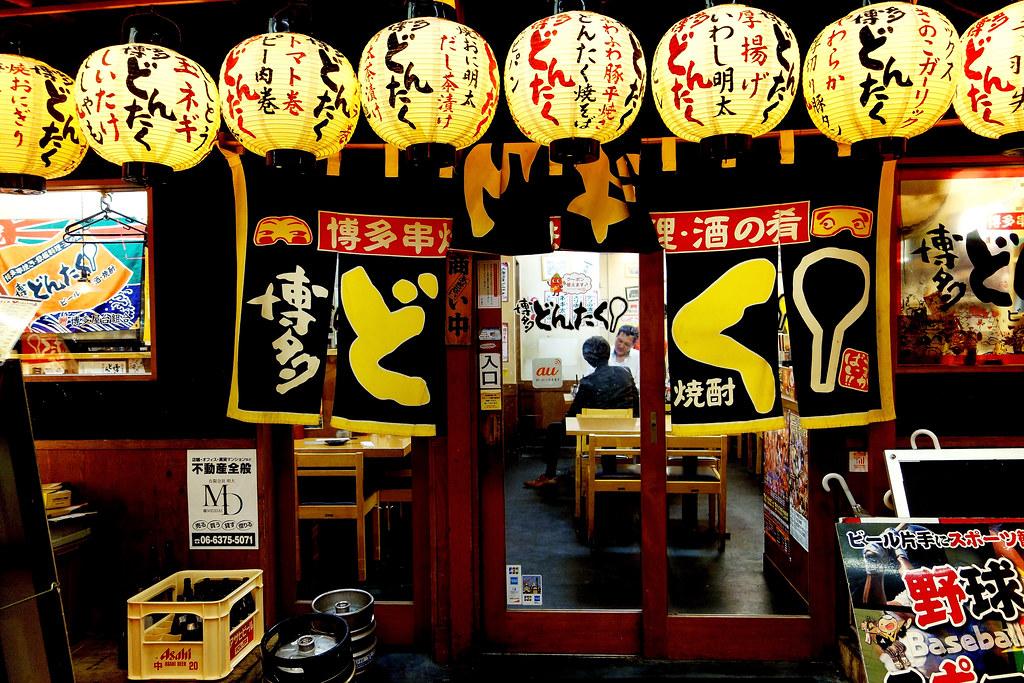 Ōsaka-fu, Ōsaka-shi, Chūō-ku, SouemonchōŌsaka-fu, Ōsaka-shi, Chūō-ku, NanbaŌsaka-fu, Ōsaka-shi, Chūō-ku, Nanba