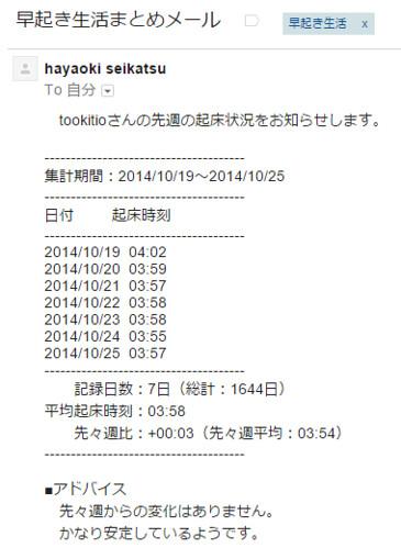 20141026_hayaoki