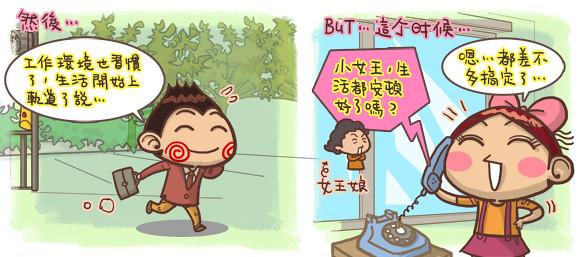 香港人在台灣圖文3