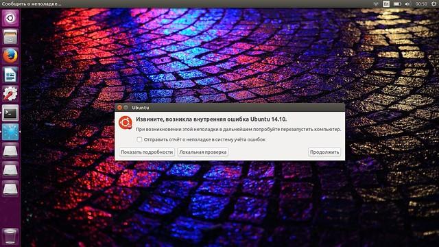 Ошибка в Ubuntu 14.10