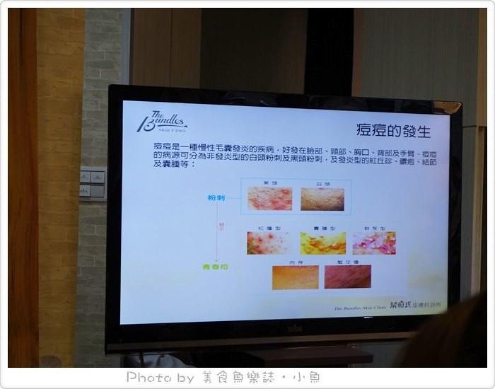 【美妝保養】痘痘肌救星‧膜杜耶嬌品牌發表會‧儷寶得皮膚科診所