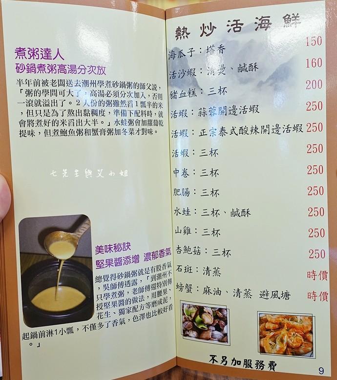 9 板橋六必居潮州砂鍋粥 旅行應援團