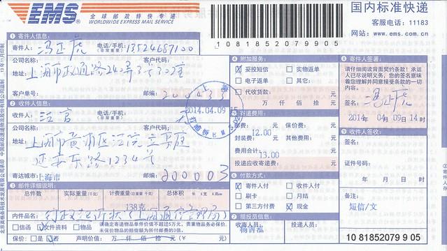 20140409-黄浦法院