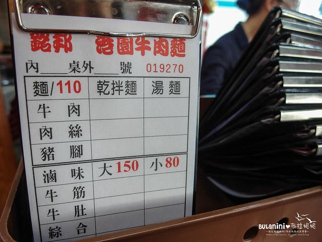 SAM_77高雄美食小吃-駁二美食-港園牛肉麵11