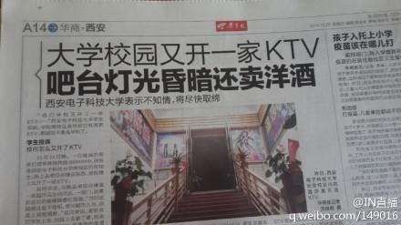 大学校园里开KTV