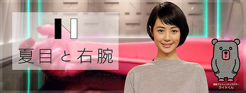 11月11日(火) 深夜 abn長野朝日放送「夏目と右腕」放映決定!