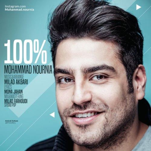 دانلود آهنگ جدید محمد نورنیا بنام صد در صد