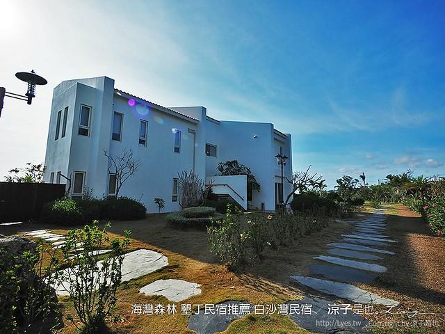 海灣森林 墾丁民宿推薦 白沙灣民宿 28