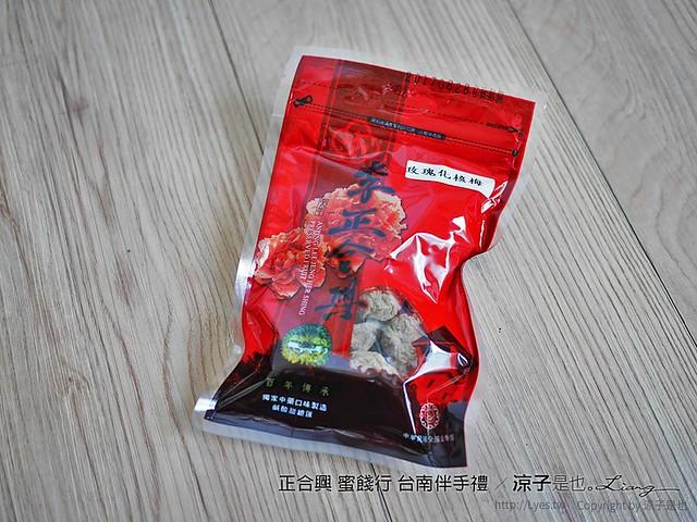 正合興 蜜餞行 台南伴手禮 3