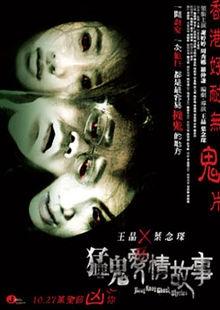 Chuyện Ma Hồng Kông - Hong Kong Ghost... (2012)