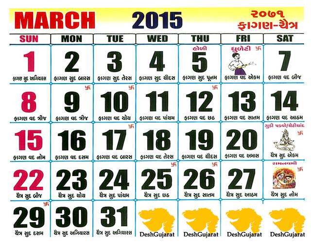 Gujarati Calendar 2015 July Gujarati Calendar 2015 – March