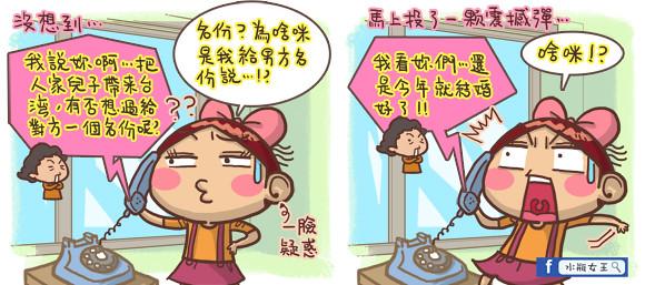 香港人在台灣圖文4