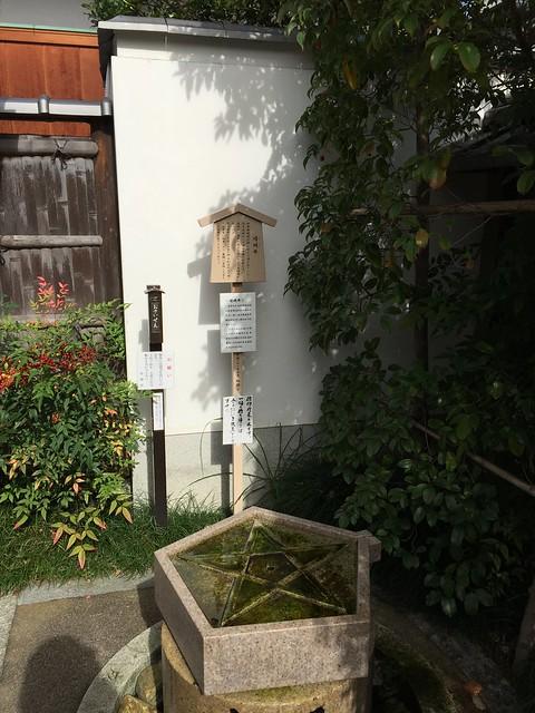 晴明神社 #8