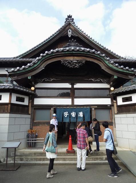 Public Bathhouse Kodakara-yu