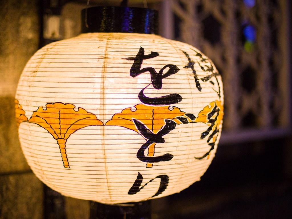 Fukuoka Lantern
