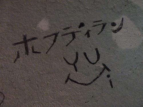 ホフディラン 小宮山雄飛のサイン@THE THREE ROBBERSの階段