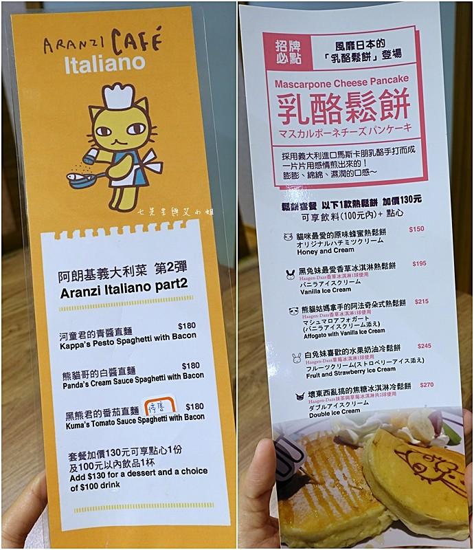 17 阿朗基阿龍佐咖啡廳 板橋環球店 日式茶屋風
