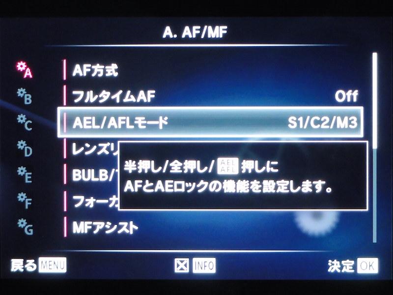 AEL/AFLモード S1/C2/M3