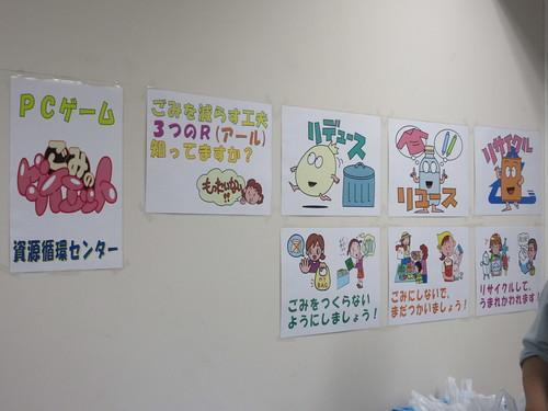 豊玉リサイクルセンター(桜台)