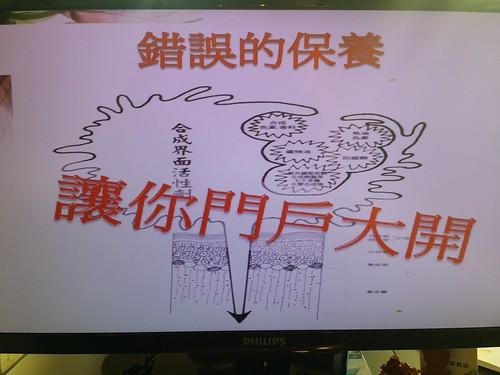 台中自然美大墩店SPA&肌膚檢測特殊器材介紹 (10)