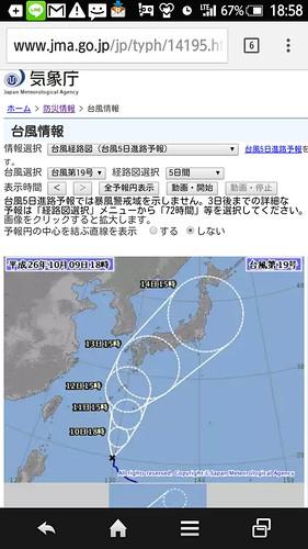 あれ? 速度落ちとる… 実は、14日の方が #台風19号 ヤバい?