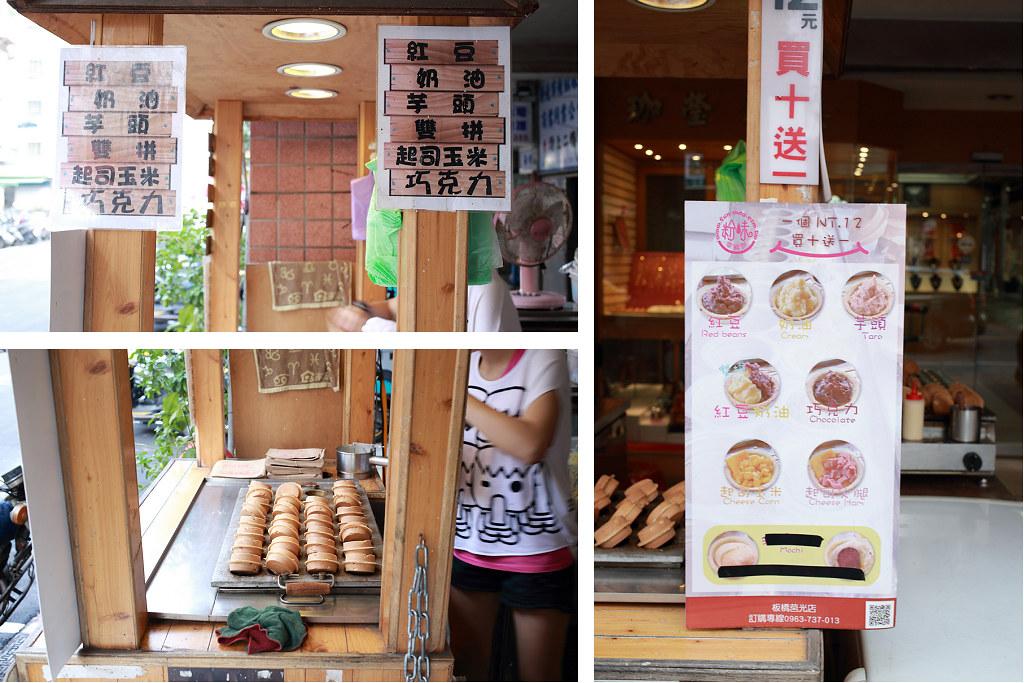 20141031-1板橋-粉味車輪餅莒光店 (4)