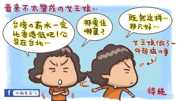 香港人移民台灣5