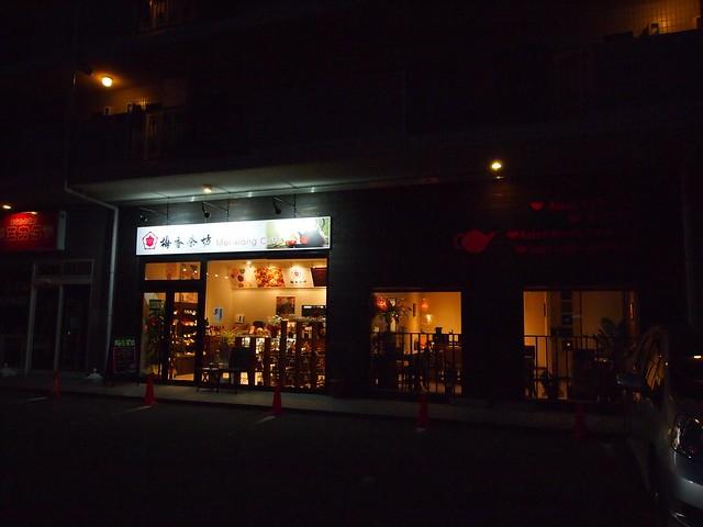 2014.10.25 梅香茶房