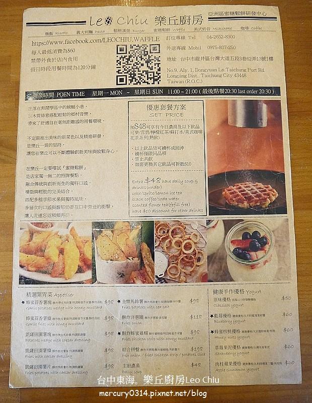 15531821416 4f98826178 b - 熱血採訪。台中龍井東海夜市【樂丘廚房】好評二訪,漢堡鬆餅義大利麵好吃!