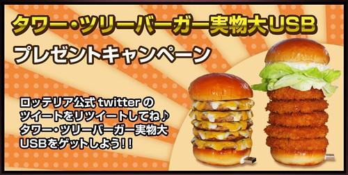 lotteria-tower-tree-burger-usb