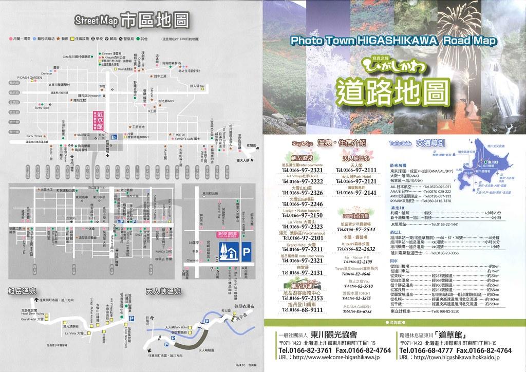 東川町道路地圖_Page1