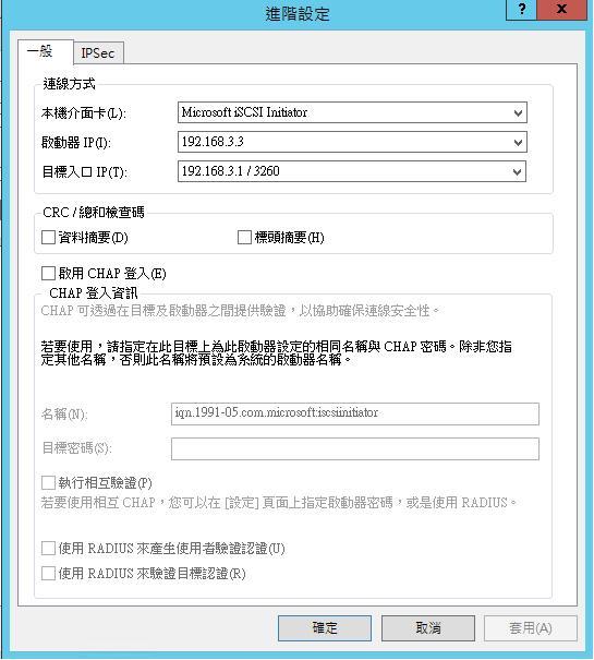 [Win] iSCSI 目標伺服器 -MPIO-9