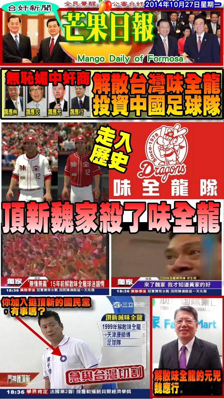 141027芒果日報--台奸新聞--解散台灣味全龍,投資中國足球隊