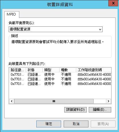 [Win] iSCSI 目標伺服器 -MPIO-12