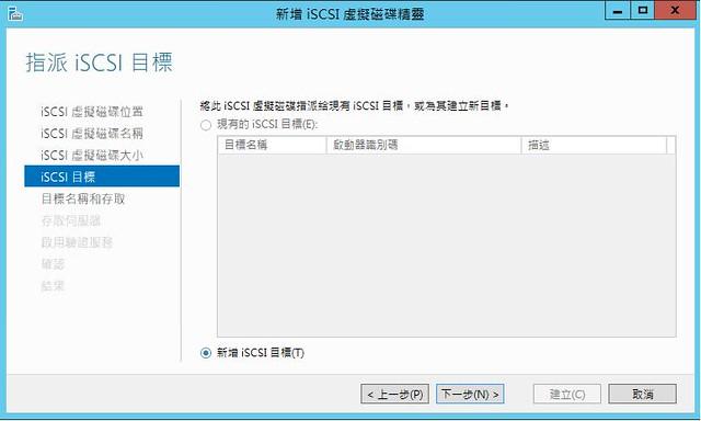 [Win] iSCSI 目標伺服器 -Target-6