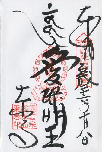 東寺 御朱印 西国愛染十七霊場第8番(愛染明王)