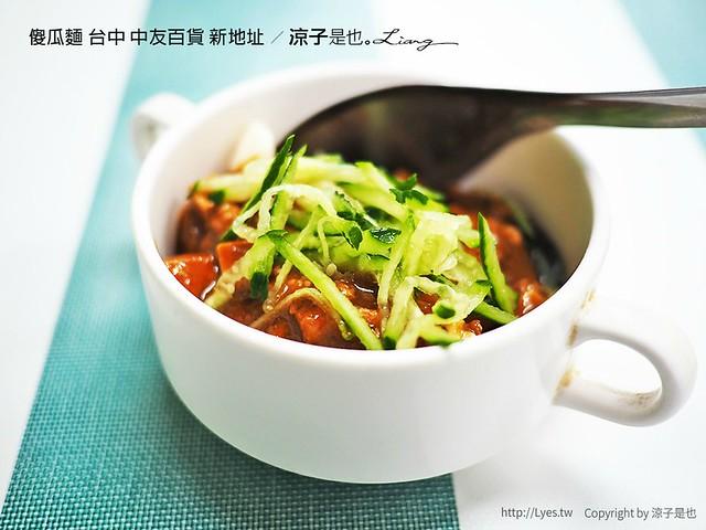 傻瓜麵 台中 中友百貨 新地址 4