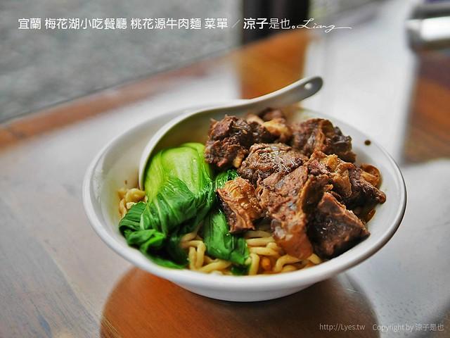 宜蘭 梅花湖小吃餐廳 桃花源牛肉麵 菜單 5