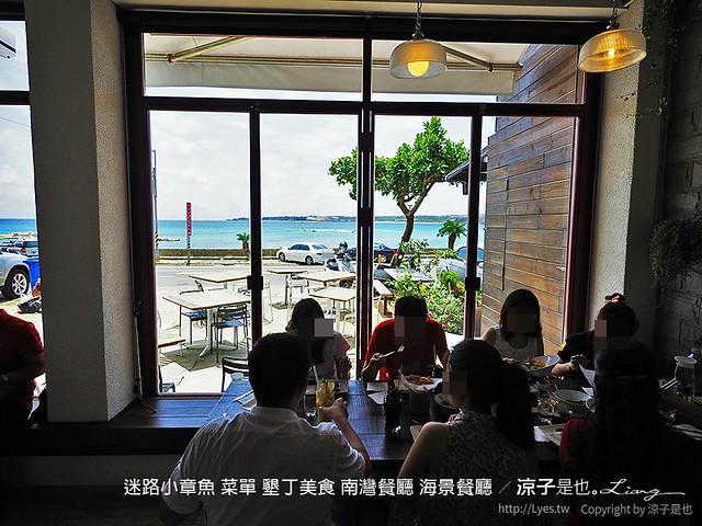 迷路小章魚 菜單 墾丁美食 南灣餐廳 海景餐廳 16