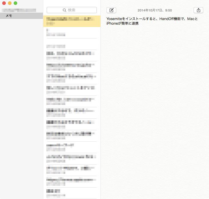 Macのメモアプリ