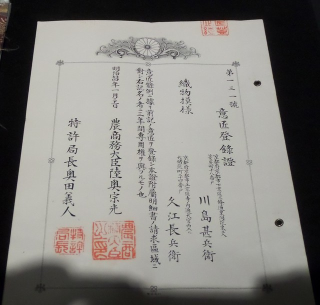 Patent Certificate for Tea Cup fabric at Kawashima Textile Museum