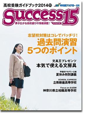 10月15日(水) 発売「サクセス15」に掲載!