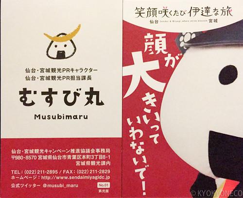 むすび丸キャッチコピー入り名刺No.01