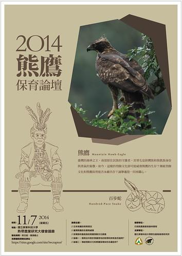 熊鷹保育論壇海報