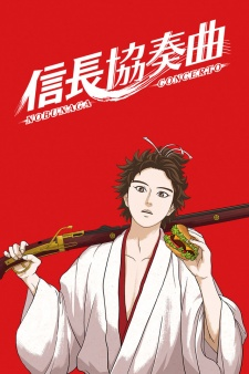 Nobunaga Concerto - Nobunaga Concierto | Nobunaga Kyousoukyoku